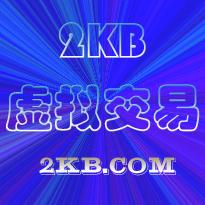 2KB软件