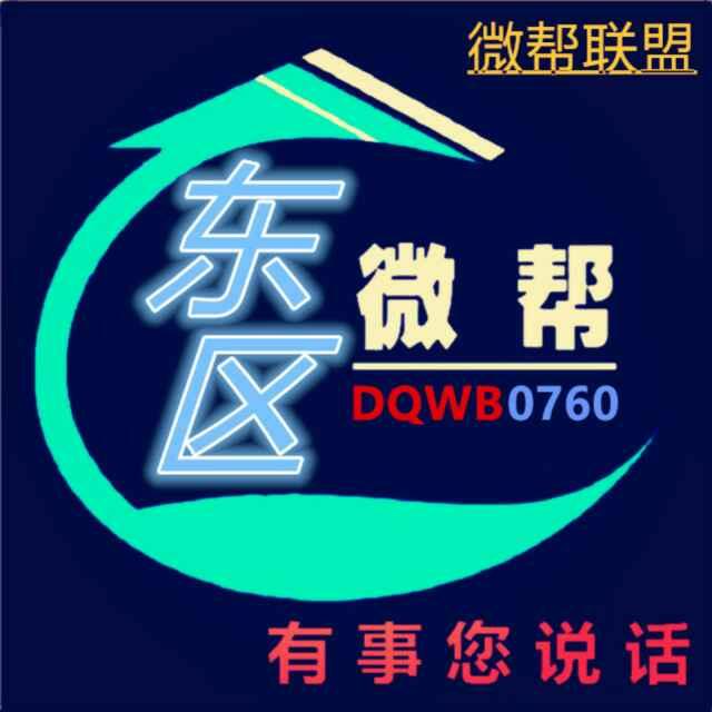 中山东区微帮便民信息服务平台